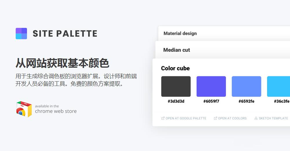 设计师和前端开发人员必备工具,免费的颜色方案提取