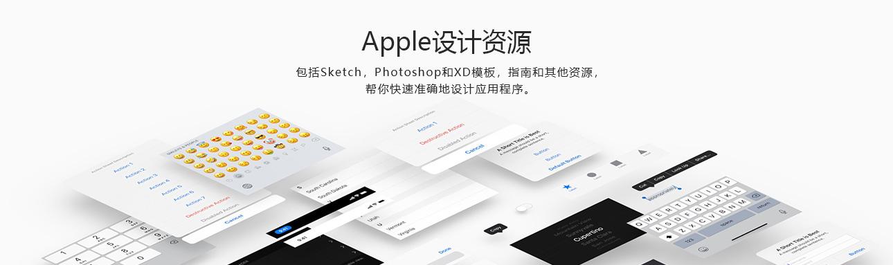 苹果官方设计资源下载